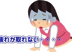 疲労感・倦怠感
