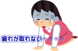 更年期の生理中 疲れやすくてだるい気虚タイプとは